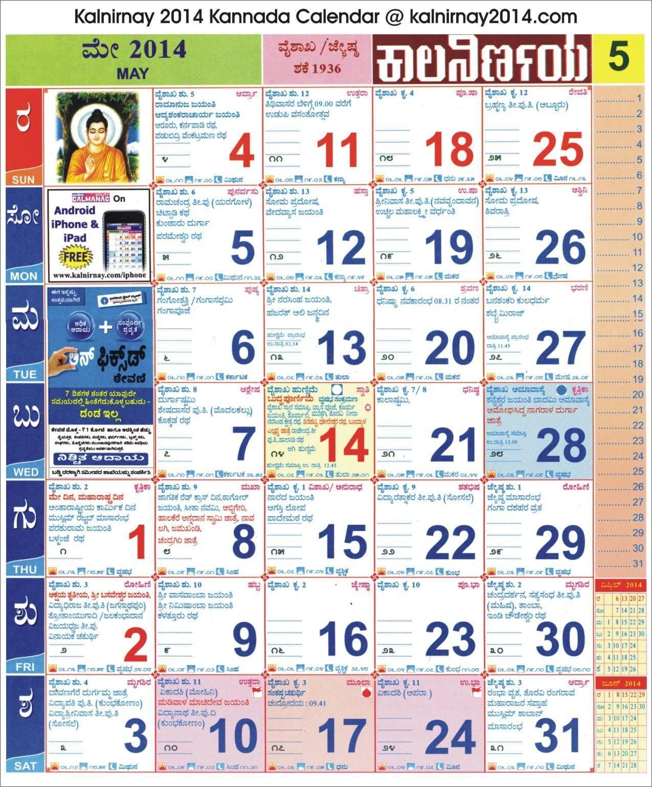 Calendario 2019 Feriados Amazonas Más Recientes May 2014 Kannada Kalnirnay Calendar