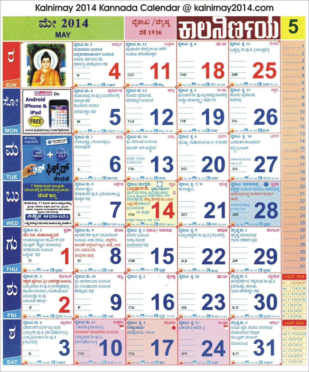May 2014 Kannada kalnirnay Calendar October 2014 Calendar Menu Website Menu Board