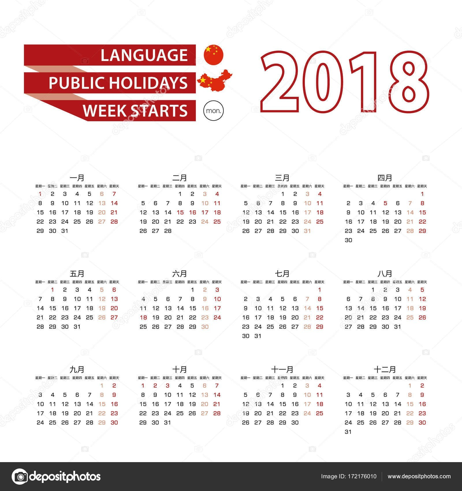 Chinese Lunar Calendar 2017 Blank Printable Magnificent China