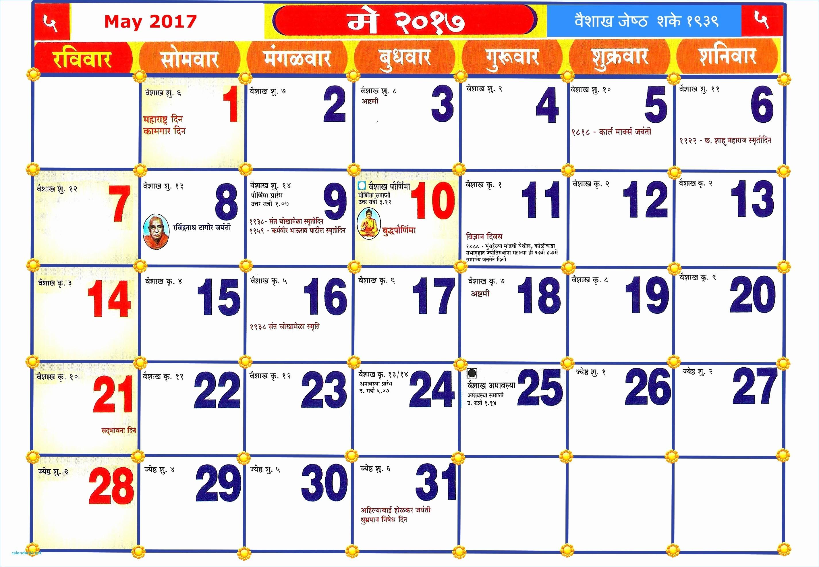 Lockportontheeriecanal P90x Excel Calendar Lovely 2019 Calendar Pdf File August 2018 Calendar Sri Lanka – Calendar