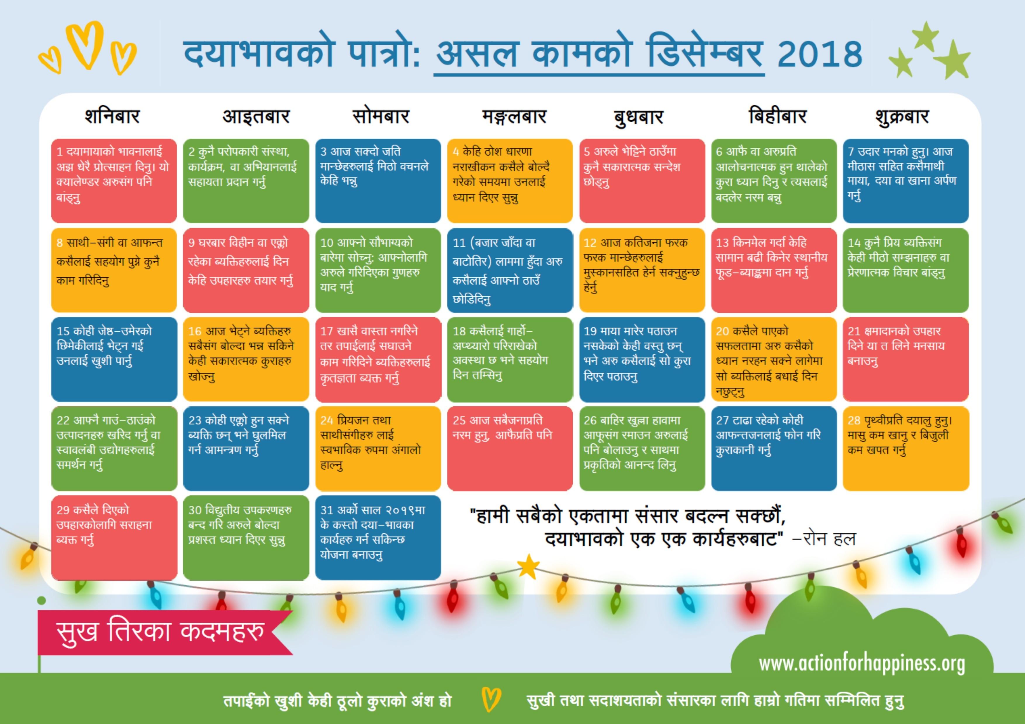 do good december nepalese