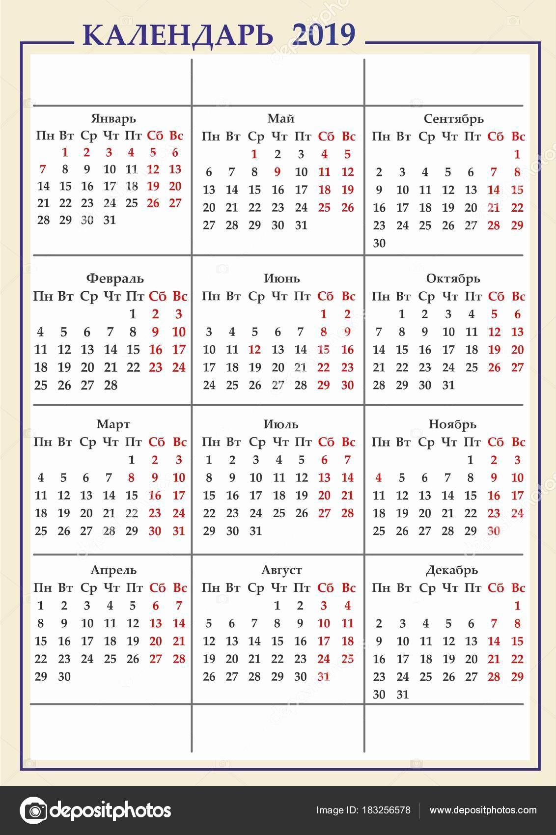Calendario 2019 Con Festivos Excel Más Reciente Vaselina Calendario De Amor 2019 Calendario 2019 Rusia Vector Vector