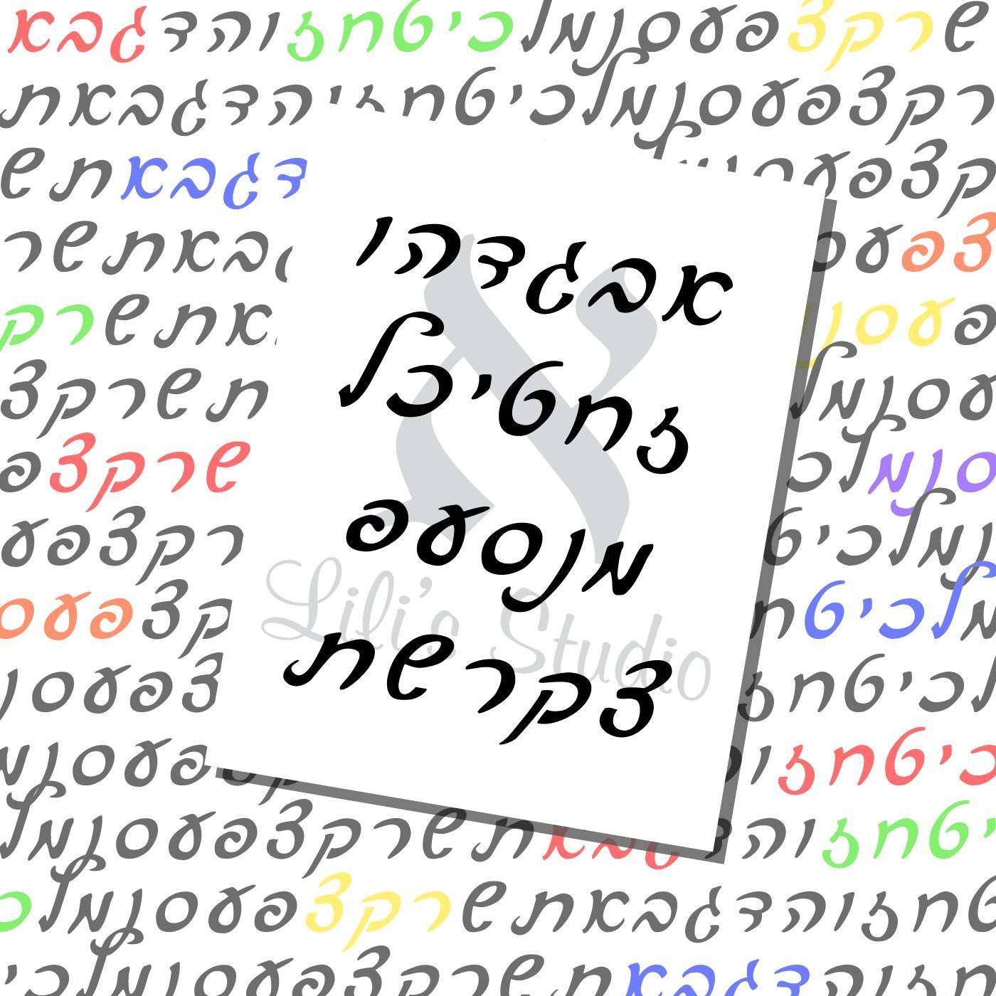 Calendario 2019 Imprimir Decorado Más Arriba-a-fecha Colorido Judo Hebreo Ktav Alfabeto Clásico Letras Colores