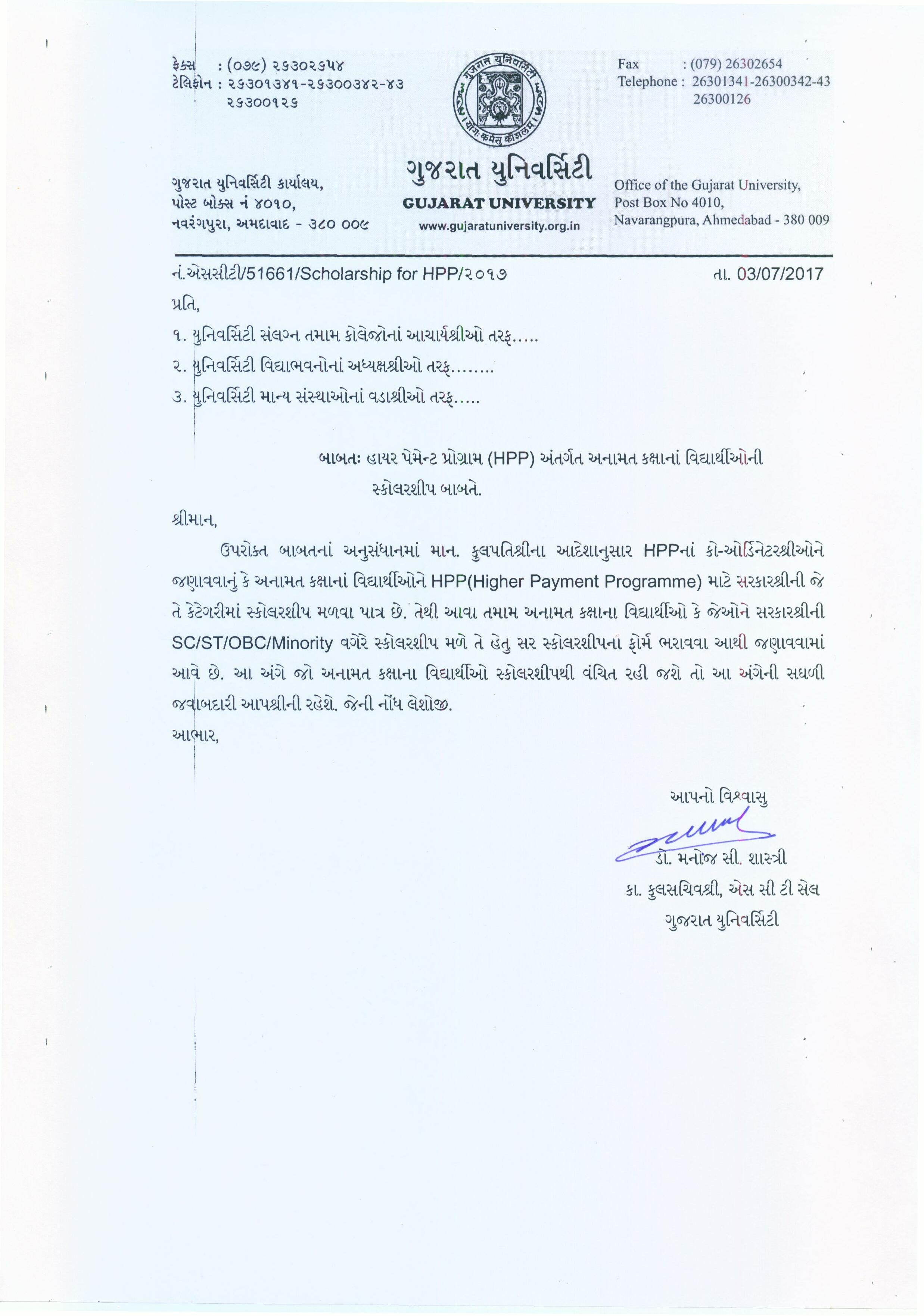 Gujarati Calendar 2019 Pdf Download Más Populares Gujarat University Of Gujarati Calendar 2019 Pdf Download Más Actual Mahalaxmi Calendar 2019 September