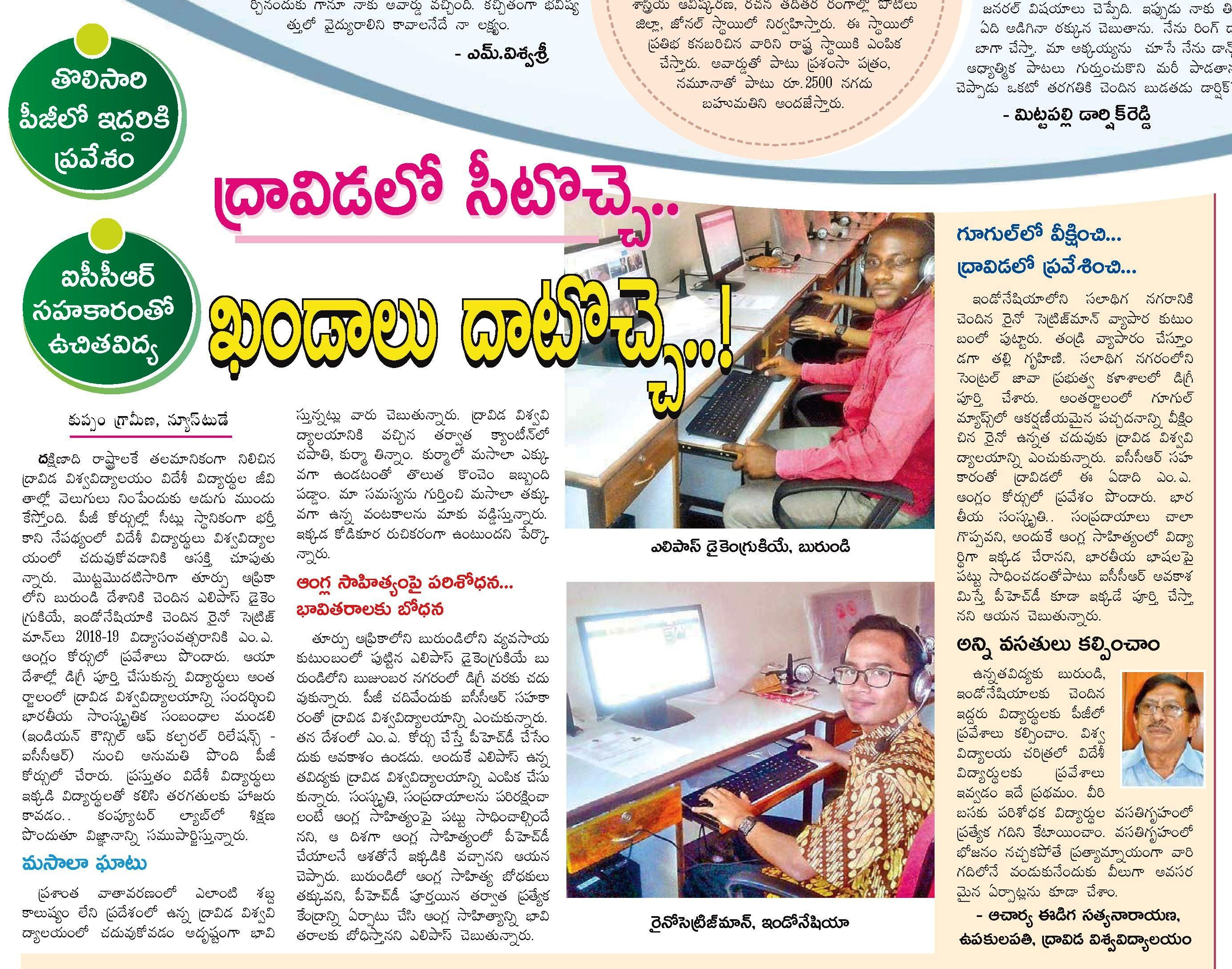 EENADU Paper clipping about Foreign Students Joined in Dravidian University on 28th July 2018