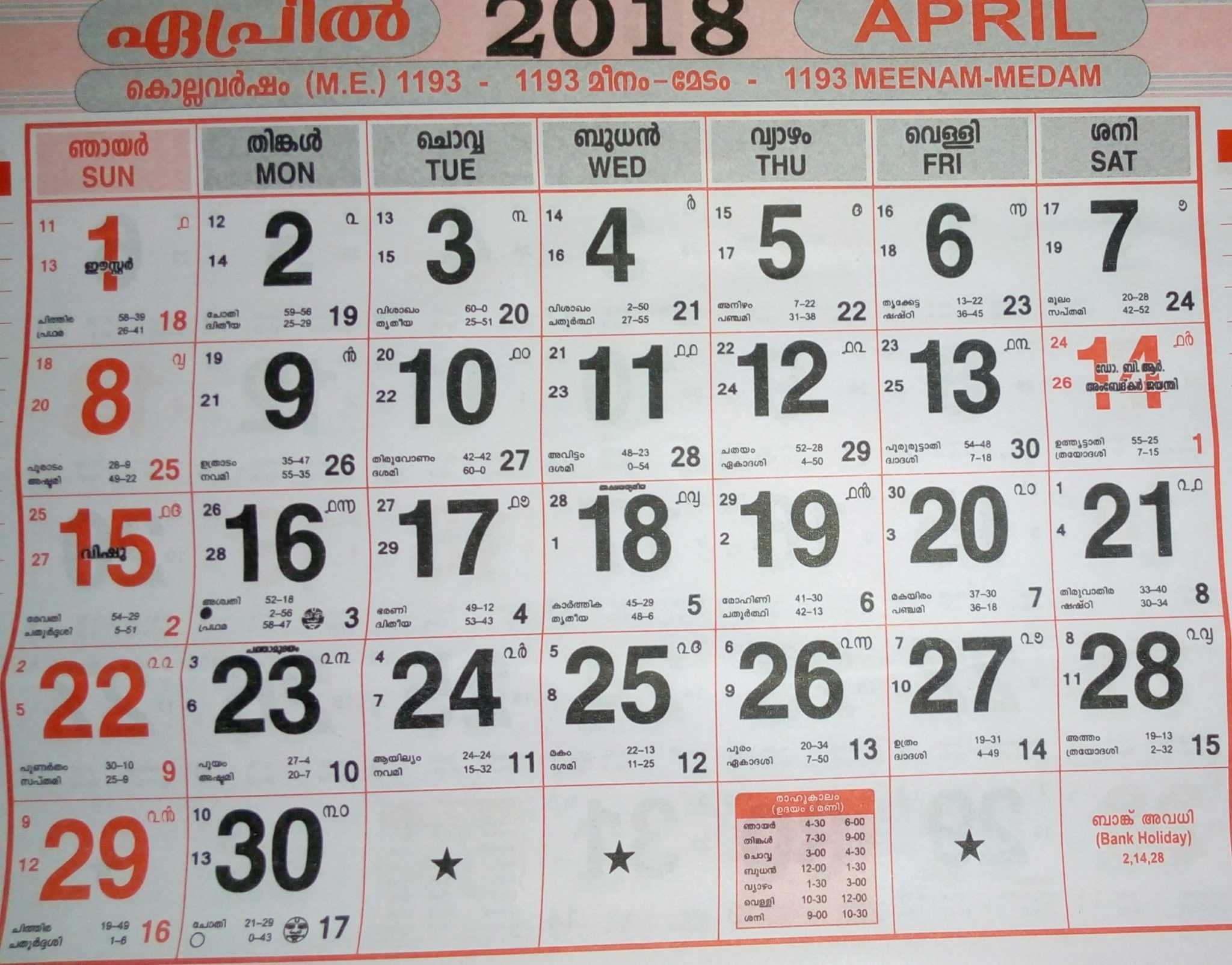 april 2018 calendar malayalam brilliant pdf mightymic malayalam calendar 2018 pdf manorama