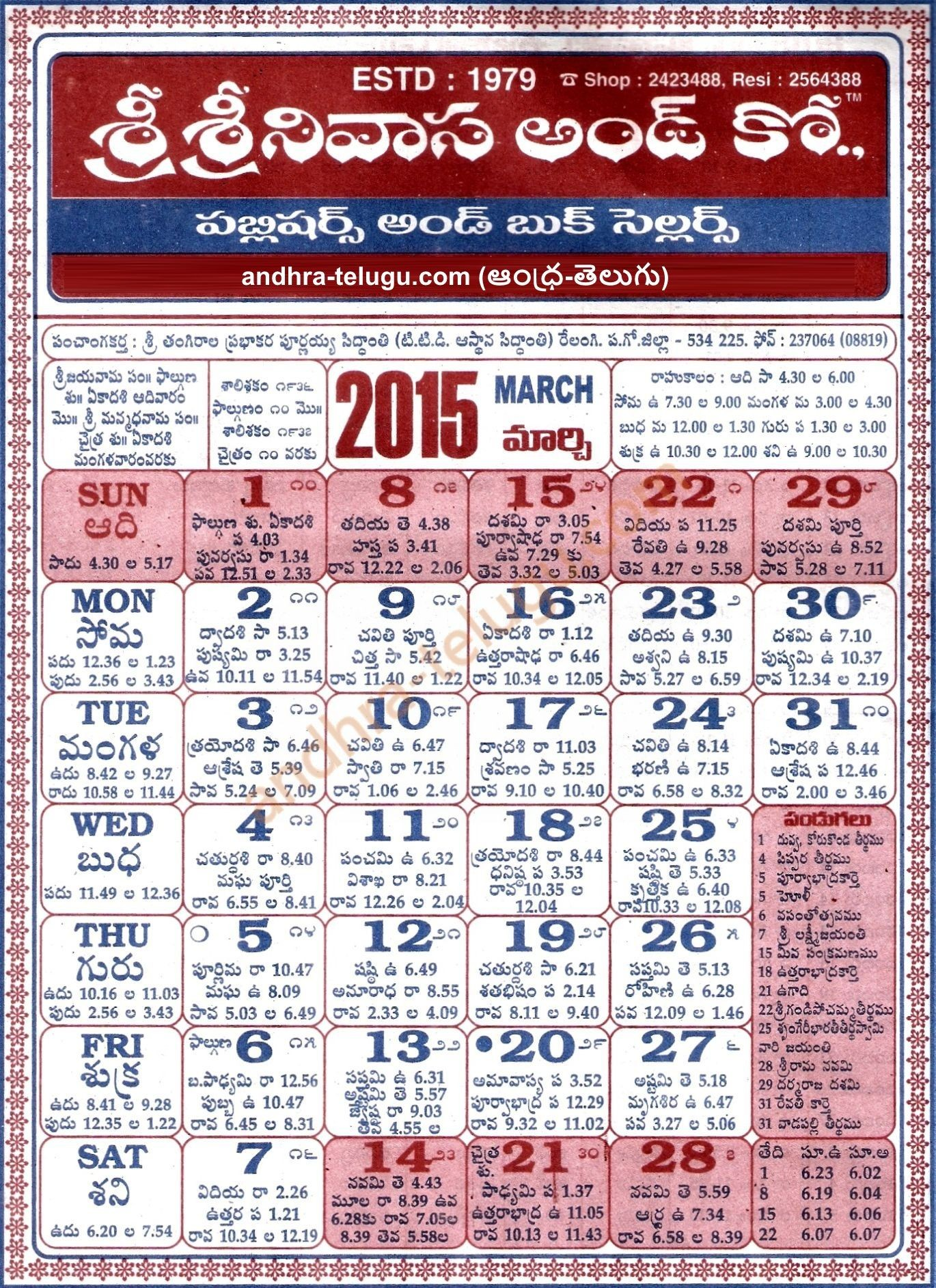 March 1979 Calendar Más Recientemente Liberado Telugu Localnews Telugulocalnews On Pinterest Of March 1979 Calendar Más Recientemente Liberado Telugu Localnews Telugulocalnews On Pinterest