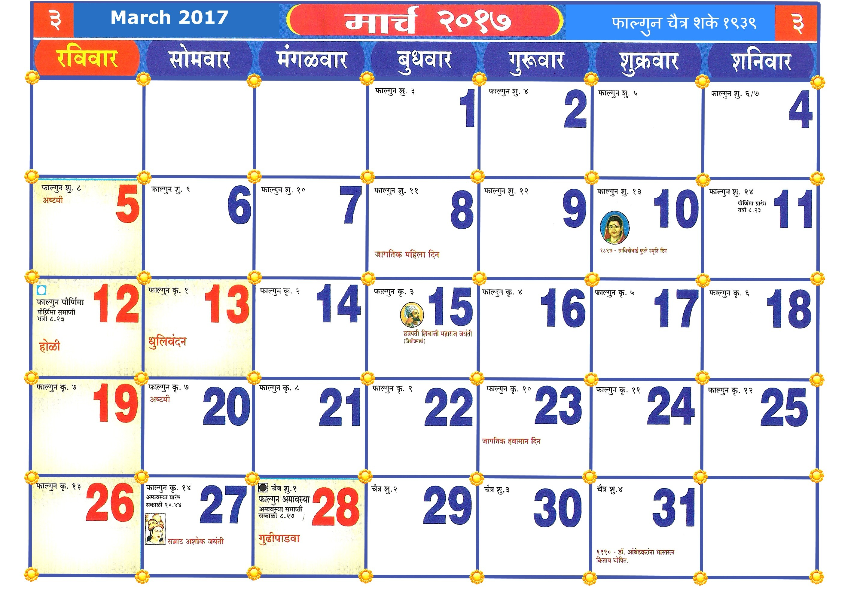 March 2018 Calendar Kalnirnay Más Reciente September 2016 Calendar Marathi T Of March 2018 Calendar Kalnirnay Más Arriba-a-fecha March Calendar 2015 Blank September 2016 Calendar Free to and Print