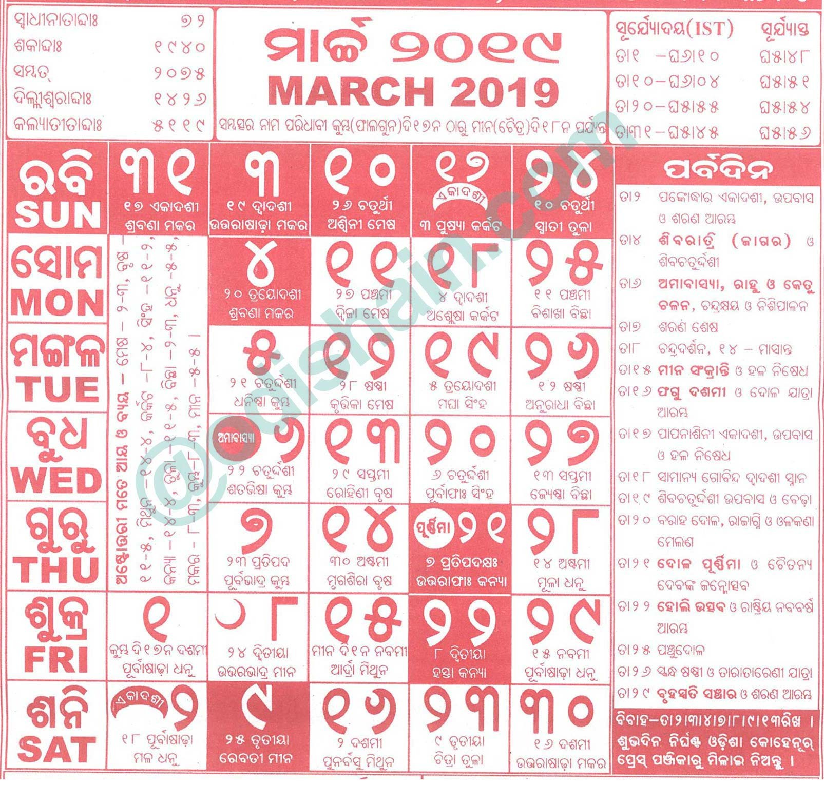 March Calendar 2019 Más Actual Odia Calendar 2019 with March Odishain Of March Calendar 2019 Más Populares March 2019 Calendar Pdf Word Excel