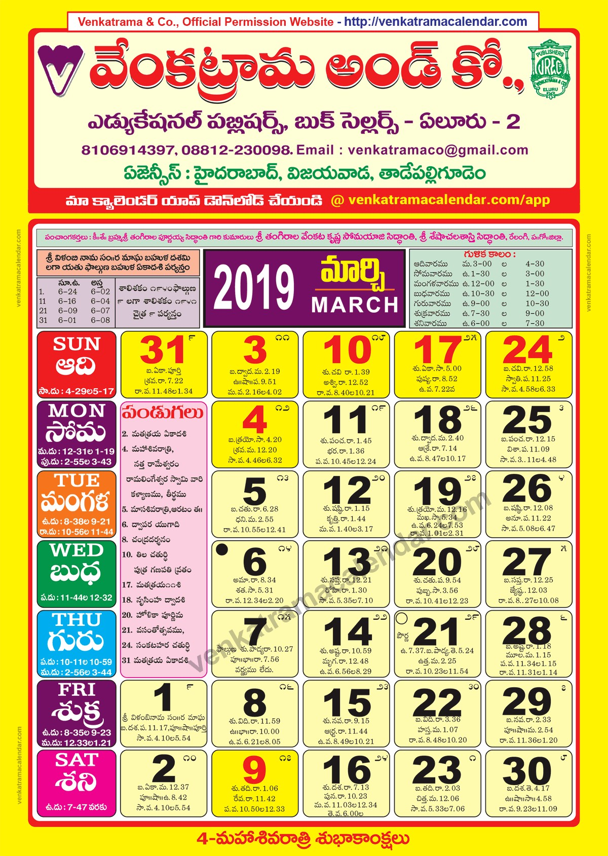 March Calendar 2019 Más Recientemente Liberado Venkatrama Co 2019 March Telugu Calendar Colour Of March Calendar 2019 Más Recientes March 2019 Wall Calendar Colorful Sketch Horizontal Template Letter