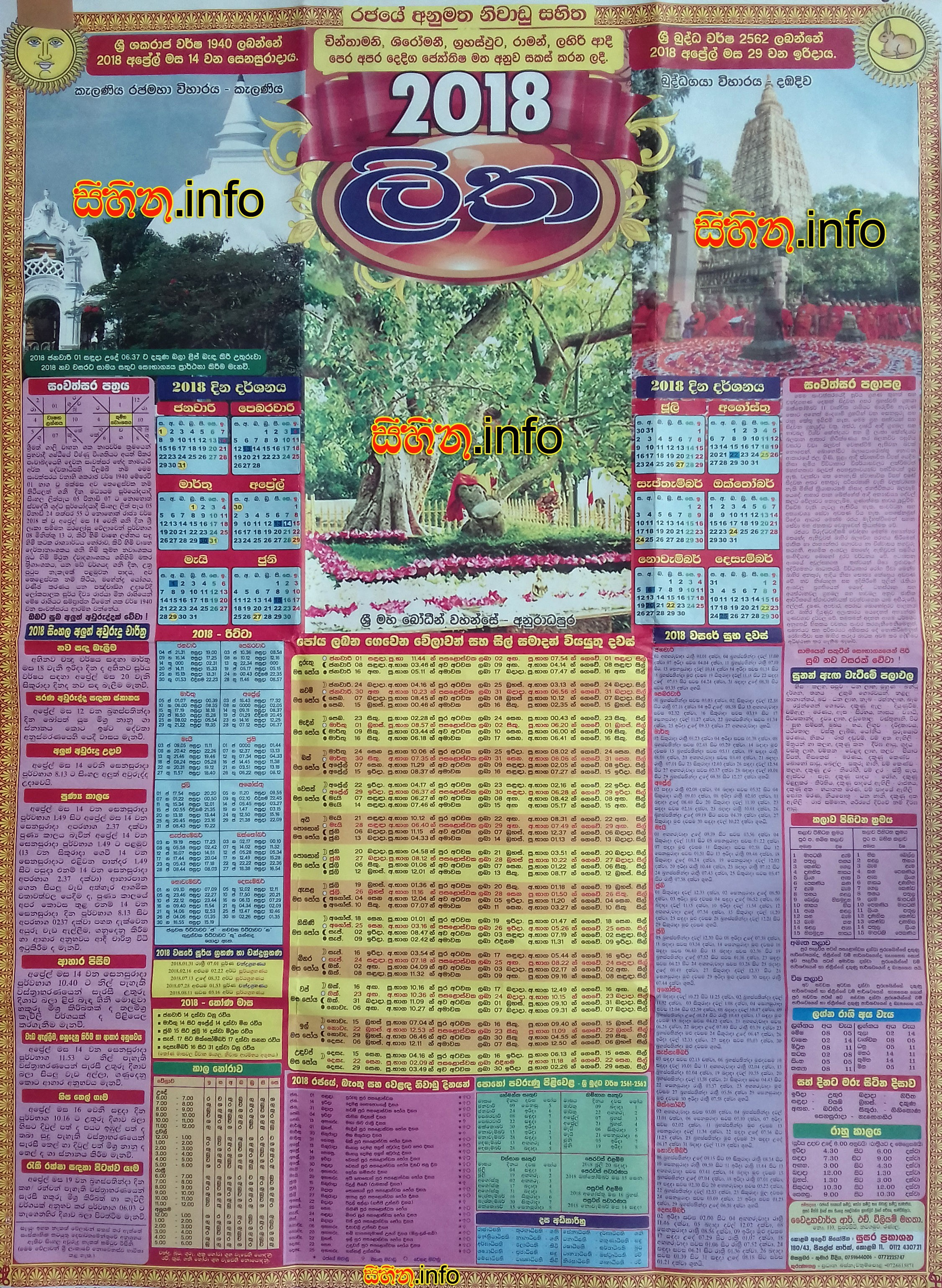 2019 March Calendar Sri Lanka Más Reciente Julian Calendar 2019 Quadax July 2018 Calendar Sri Lanka – Calendar Of 2019 March Calendar Sri Lanka Mejores Y Más Novedosos A Technical Perspective Understanding the Concept Of the Multiple