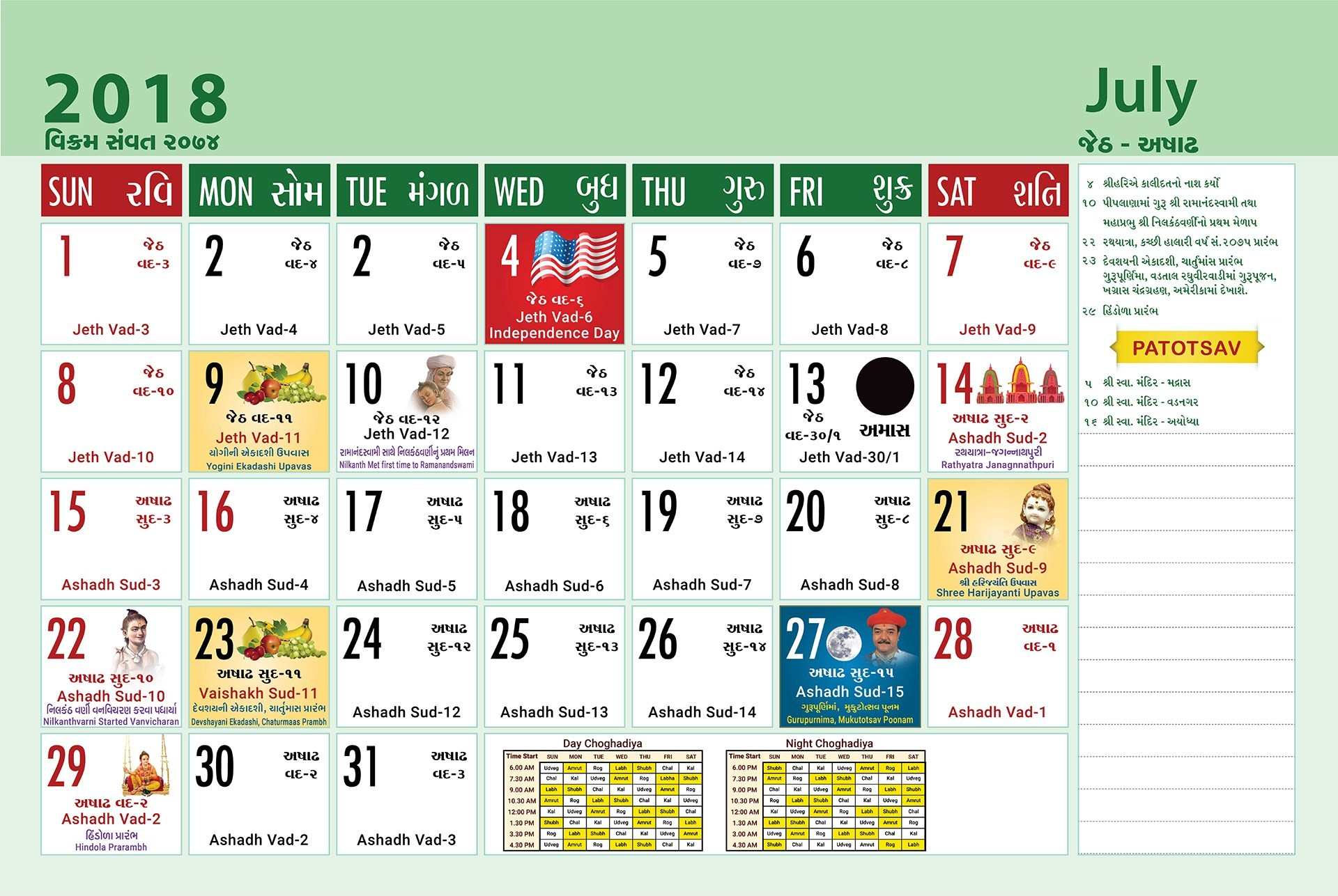 Gujarati Calendar July 2018 With Tithi Hindu Calendar 2019 With