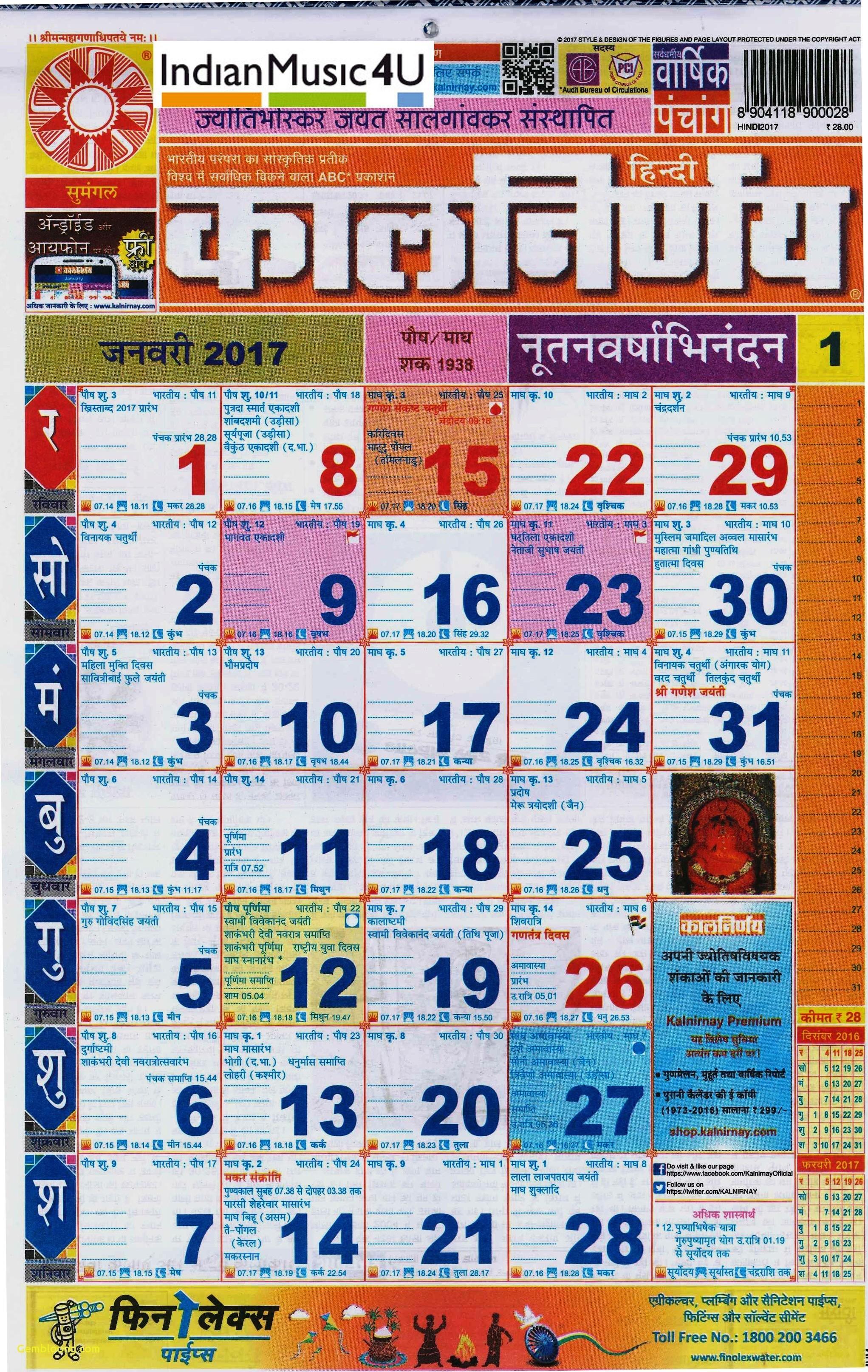 Telugu calendar hindu calendar in hindi hindu calendar tithi hindu telugu picturesque smt s 2043x3229 Smt s