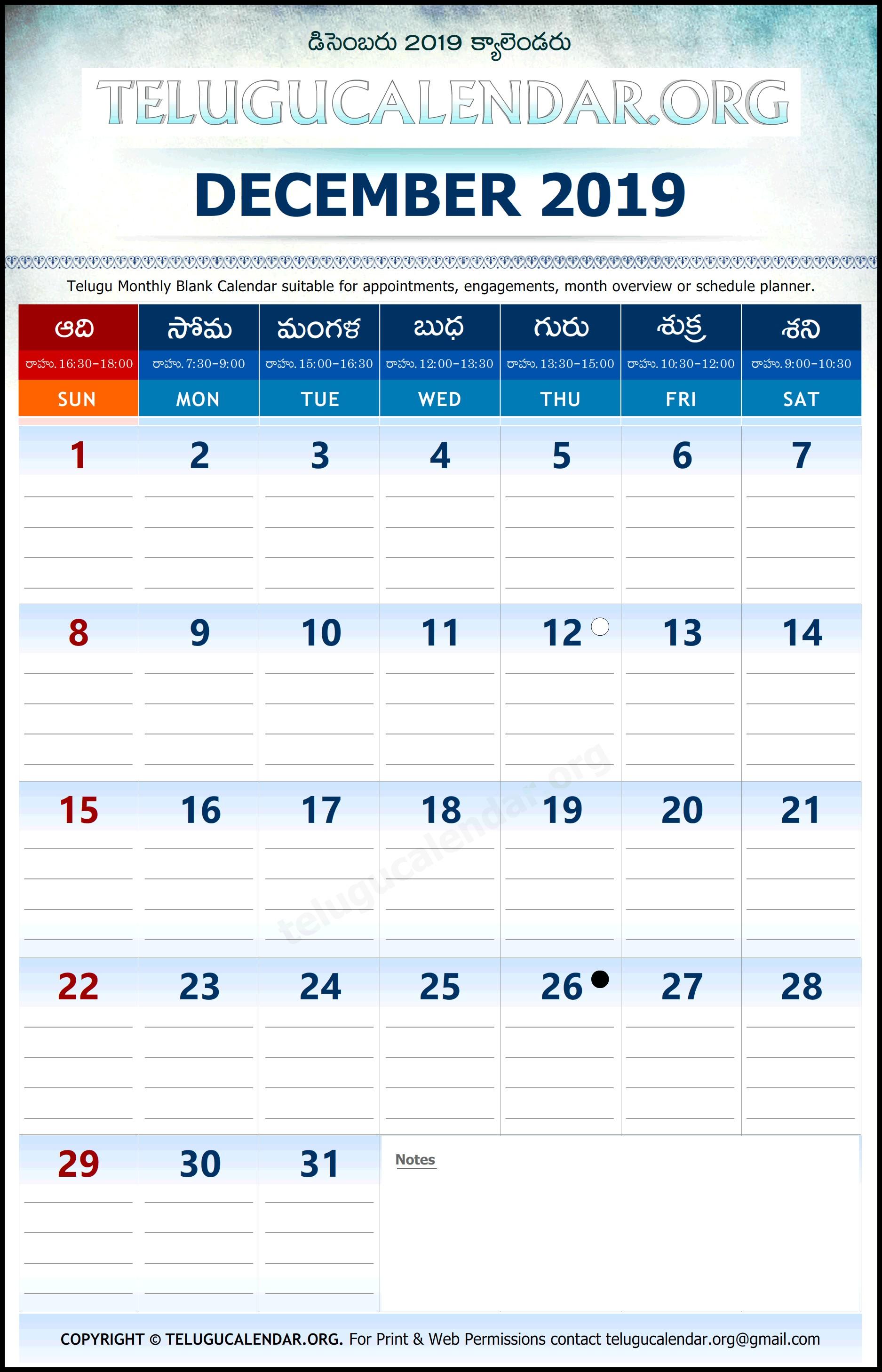 telugu calendar 2019 december planner