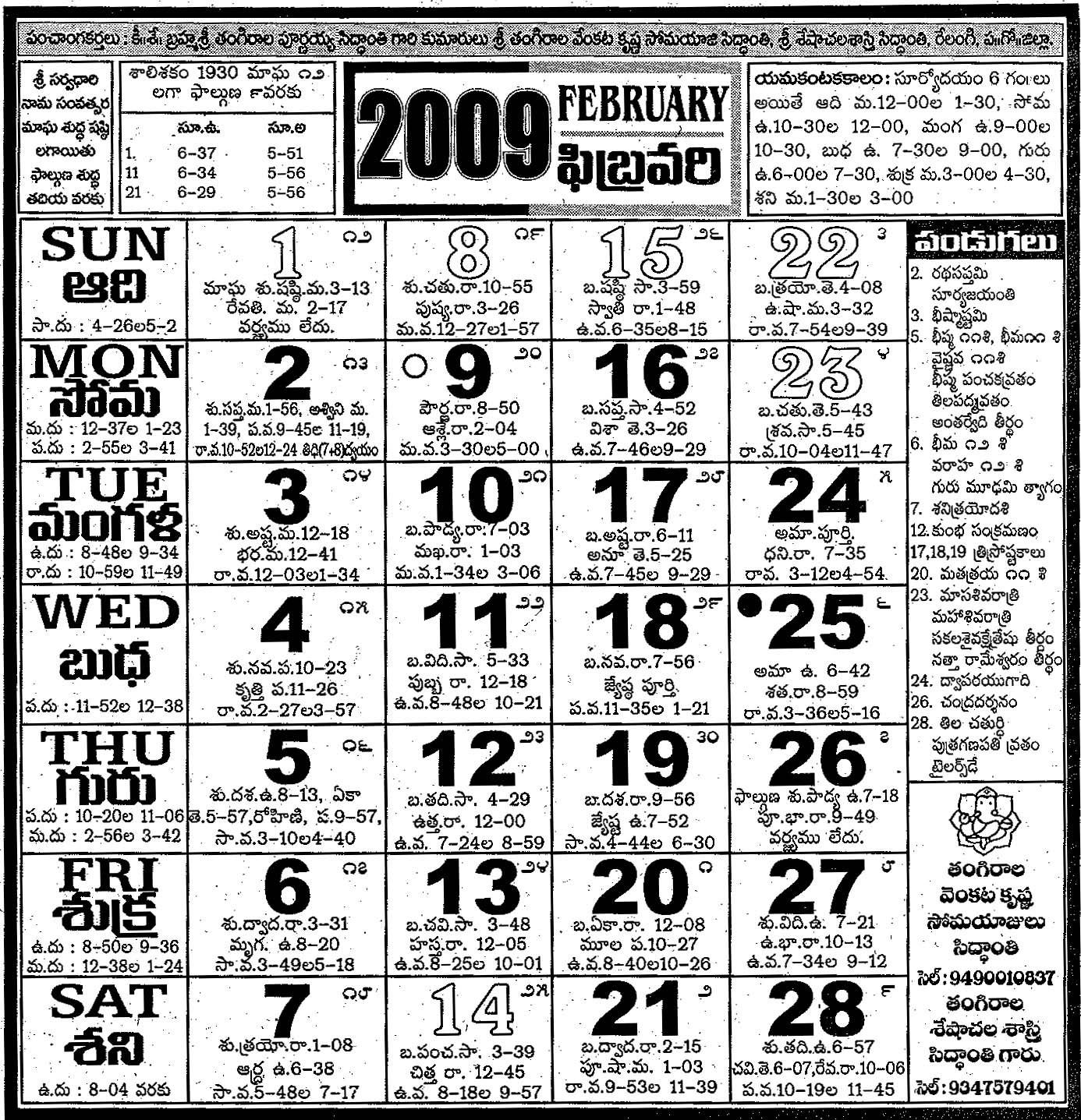 Telugu తెలుగు Calendar 2009