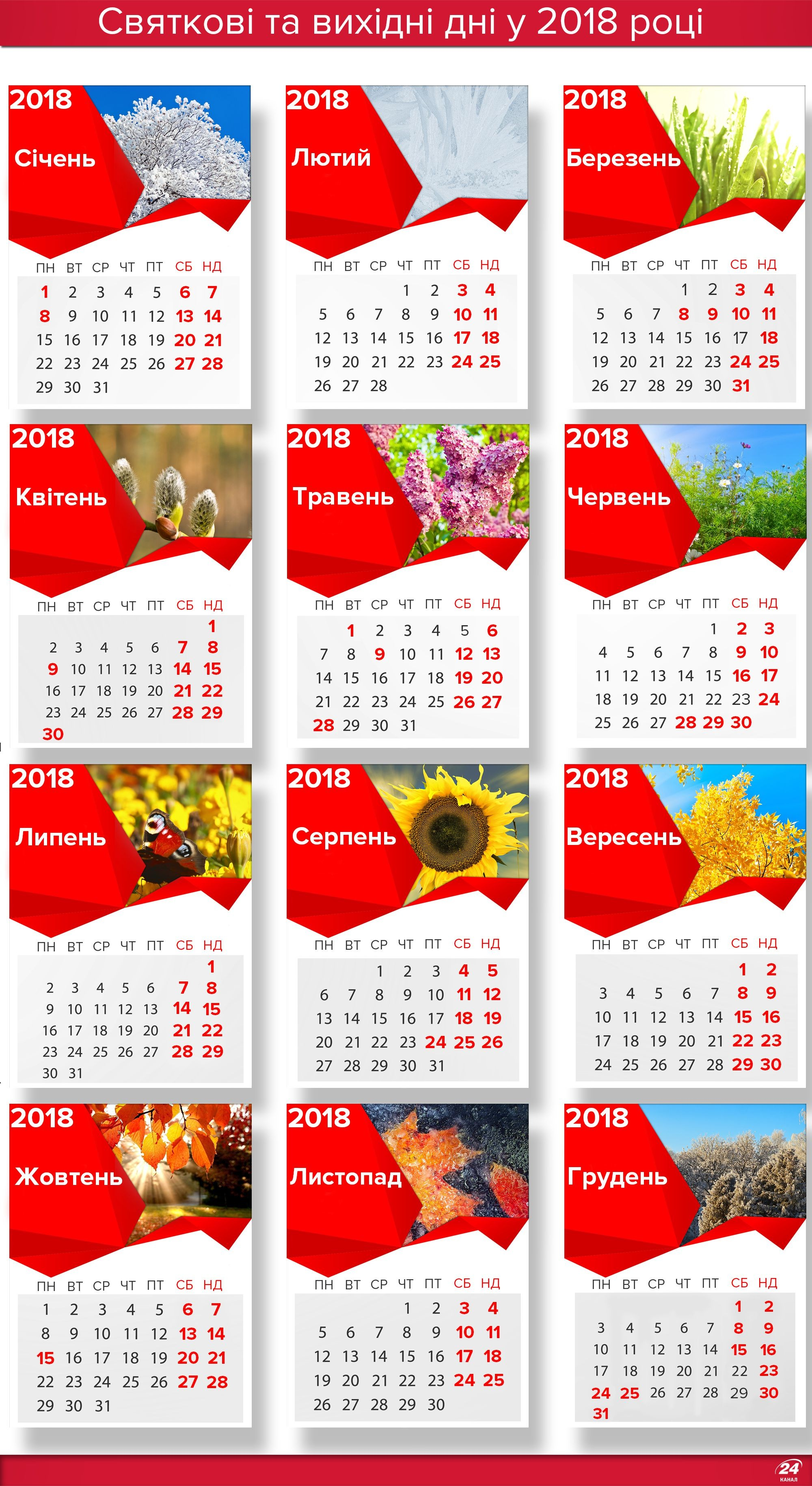 2018 HOLIDAYS IN UKRAINE