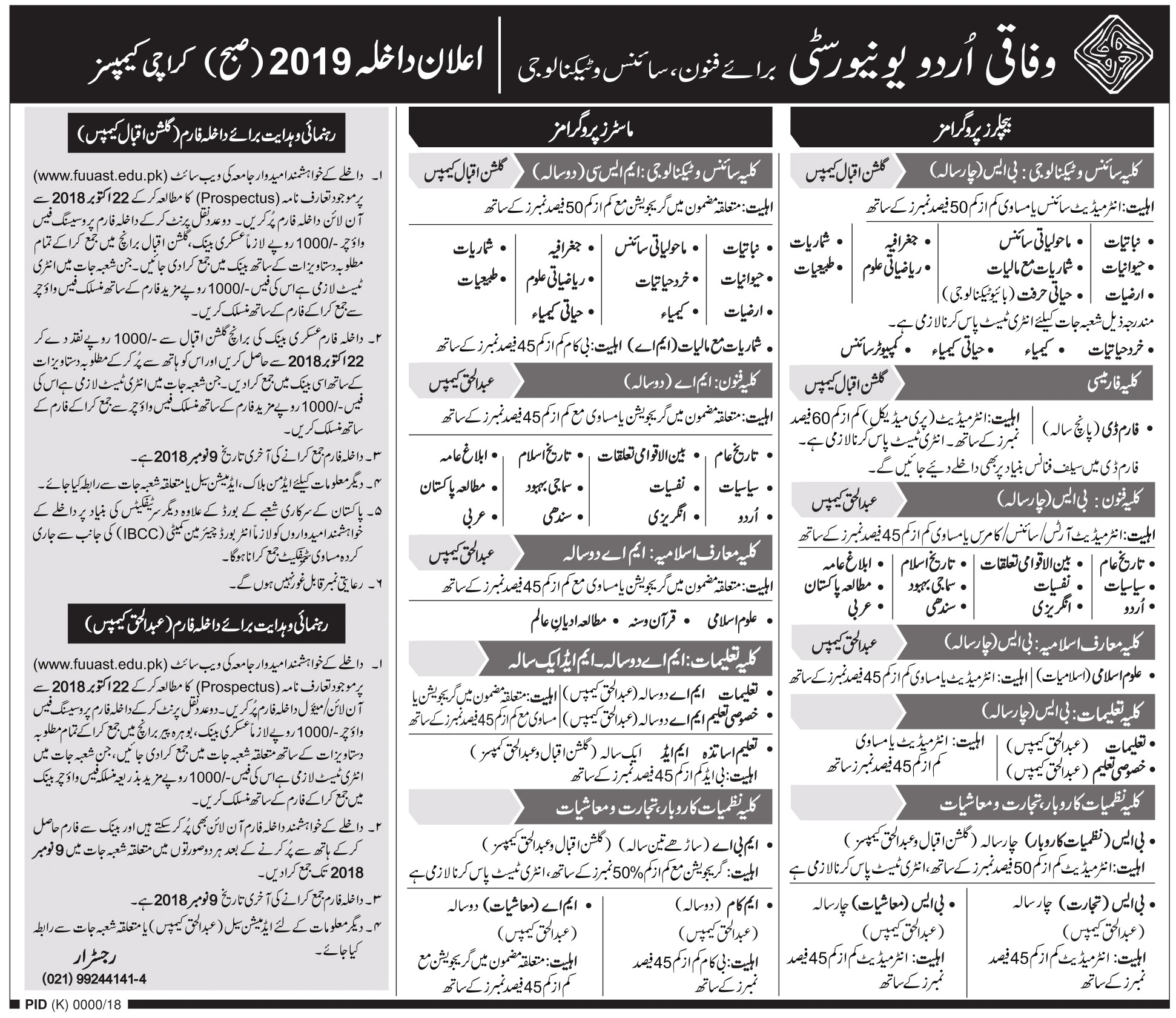 FUUAST Admission 2019 Morning Advertisement in Urdu
