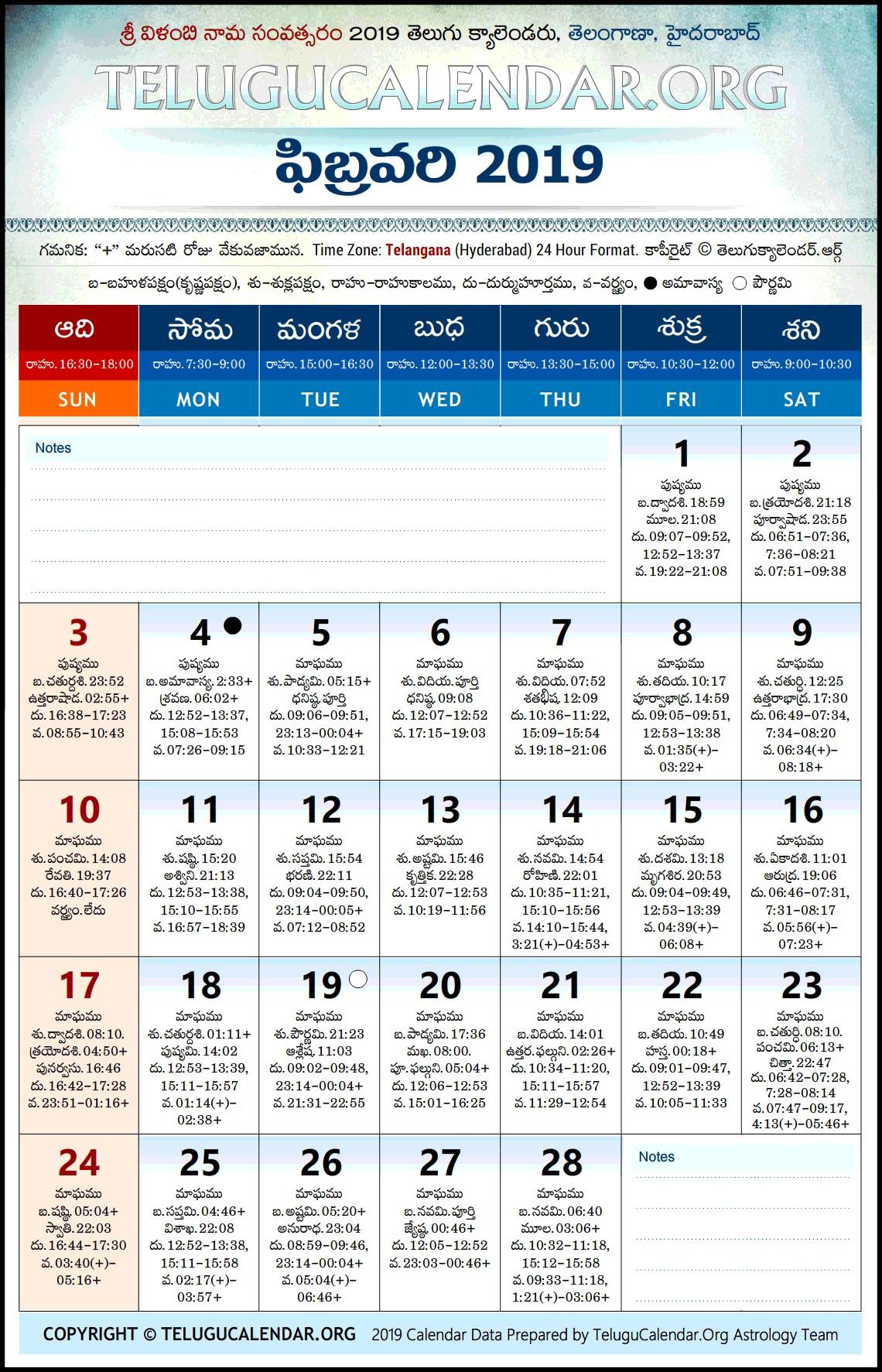 Telangana 2019 February Telugu Calendar High Resolution