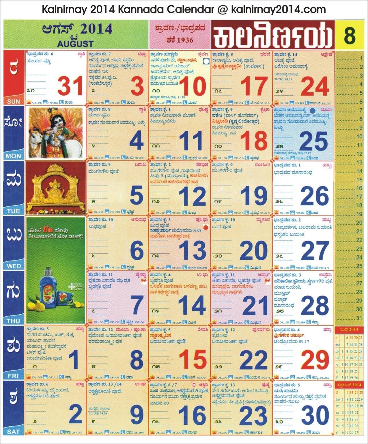 Hindu Calendar August 2017 Kalnirnay