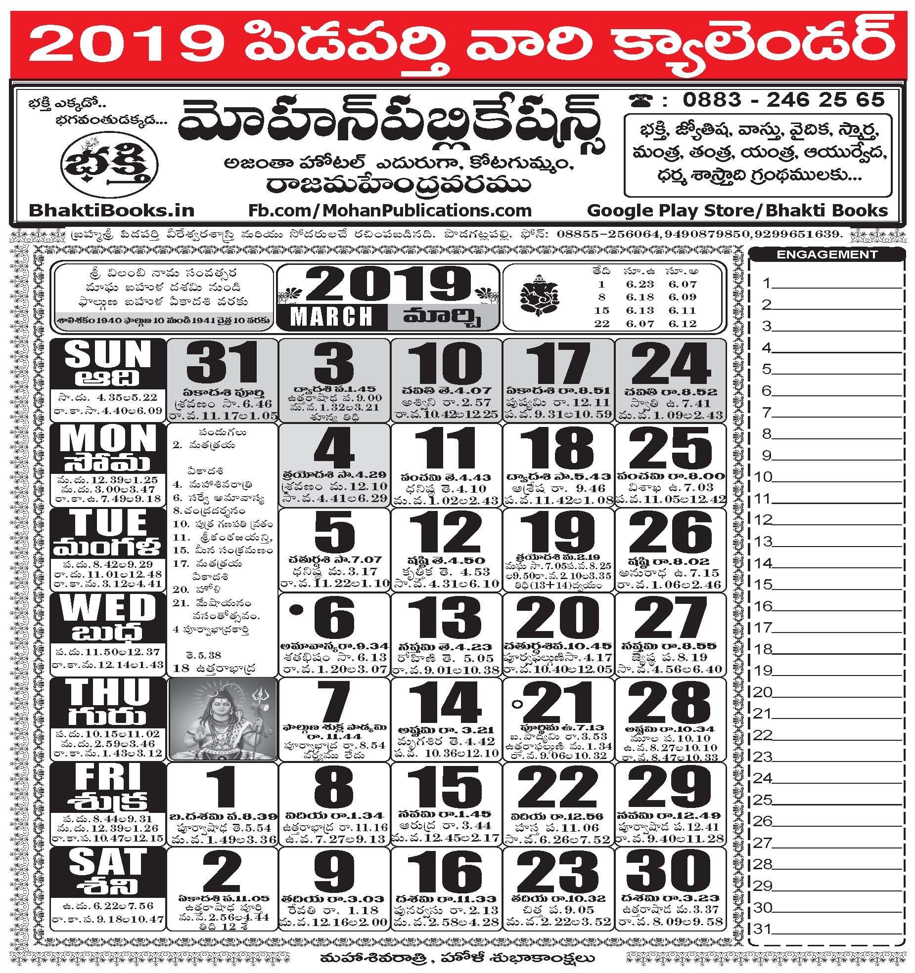 January Calendar Telugu Download Source · Telugu Calendar 2019 Freega cheyyandi