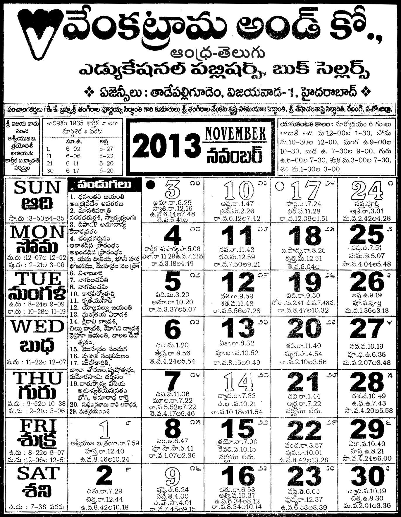 Venkatrama Calendar November 2018