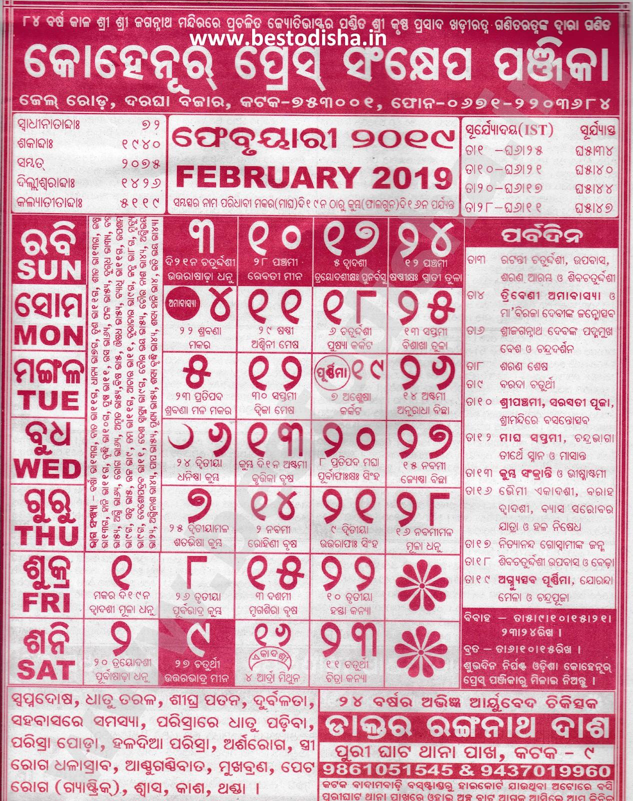 kohinoor odia calendar 2019 pdf here best odisha