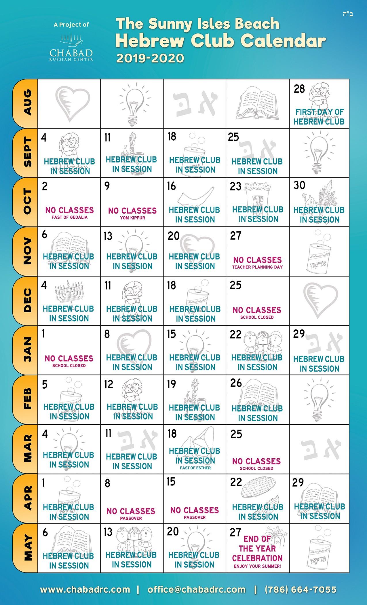 Calendario P 2019 Más Reciente Hebrew Calendar 2019 Of Calendario P 2019 Más Populares Hebrew Calendar 2019