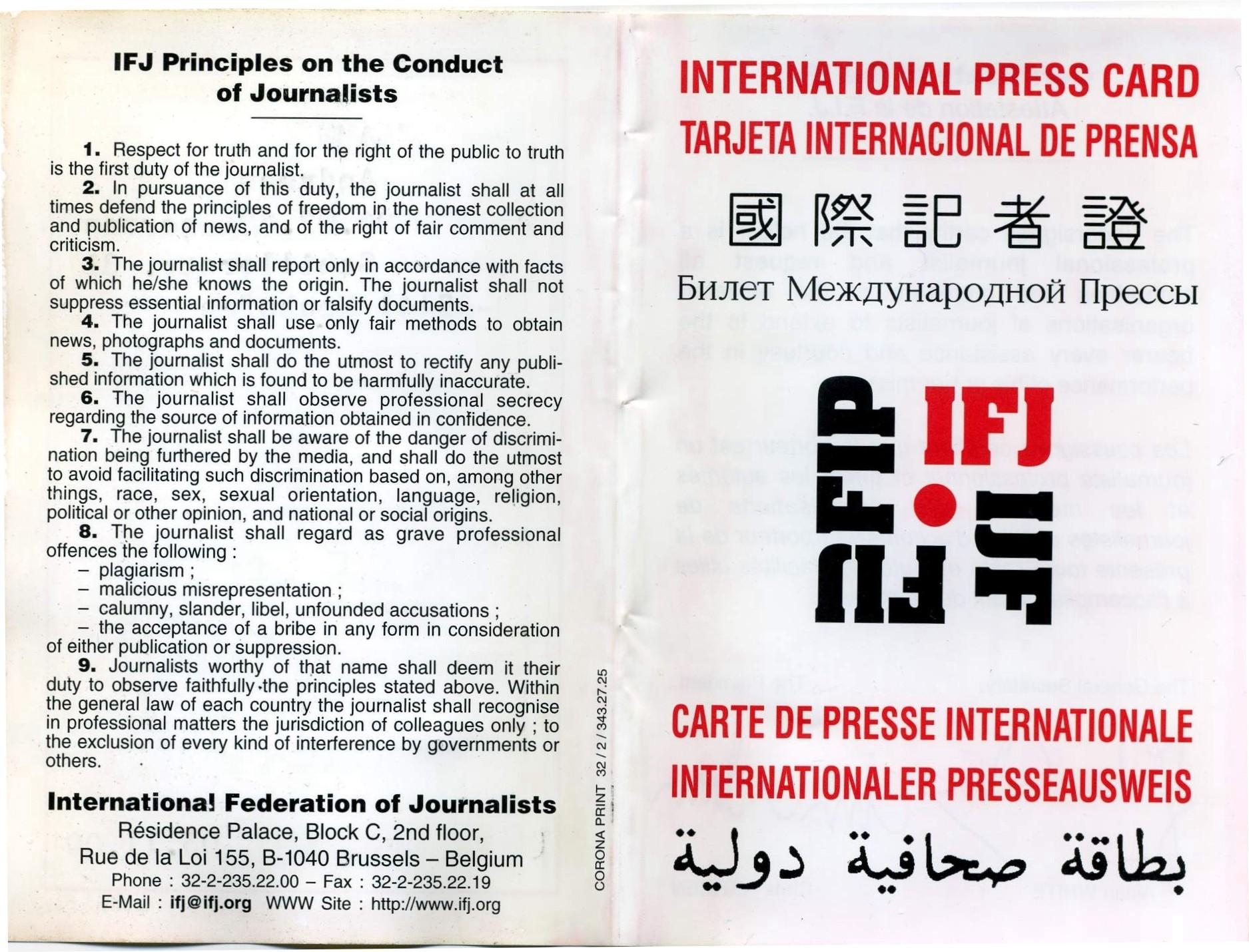 pressinternational2