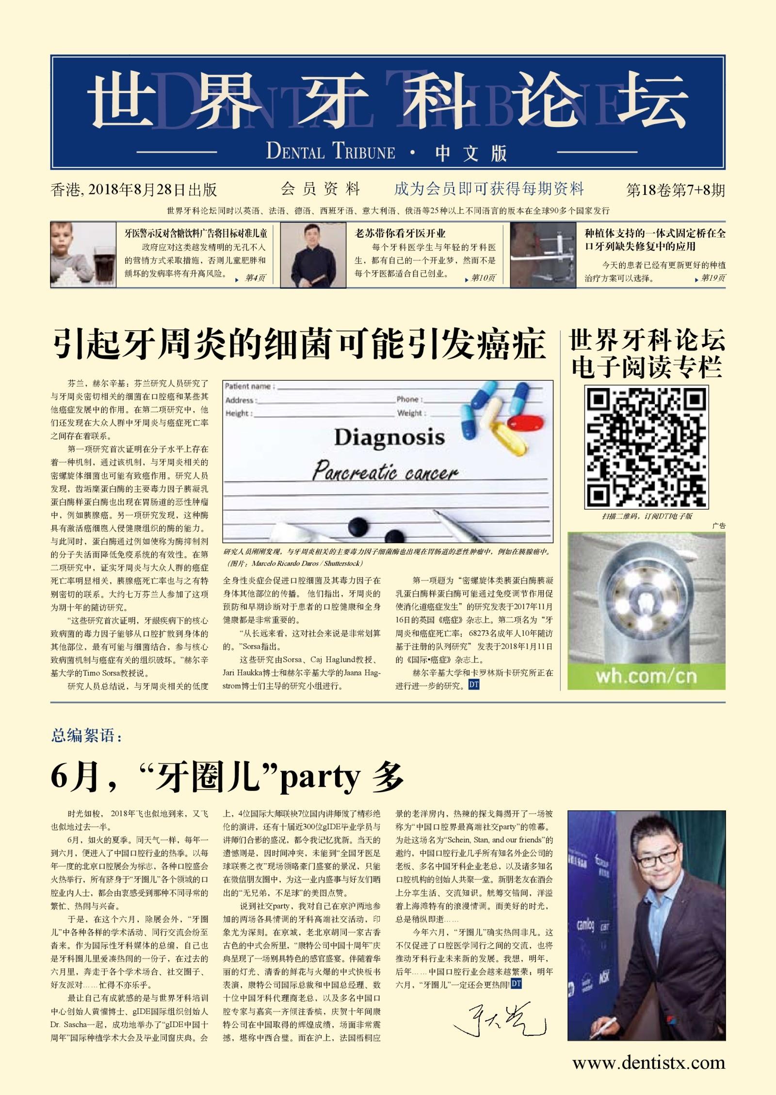 DT China No 7 8 2018