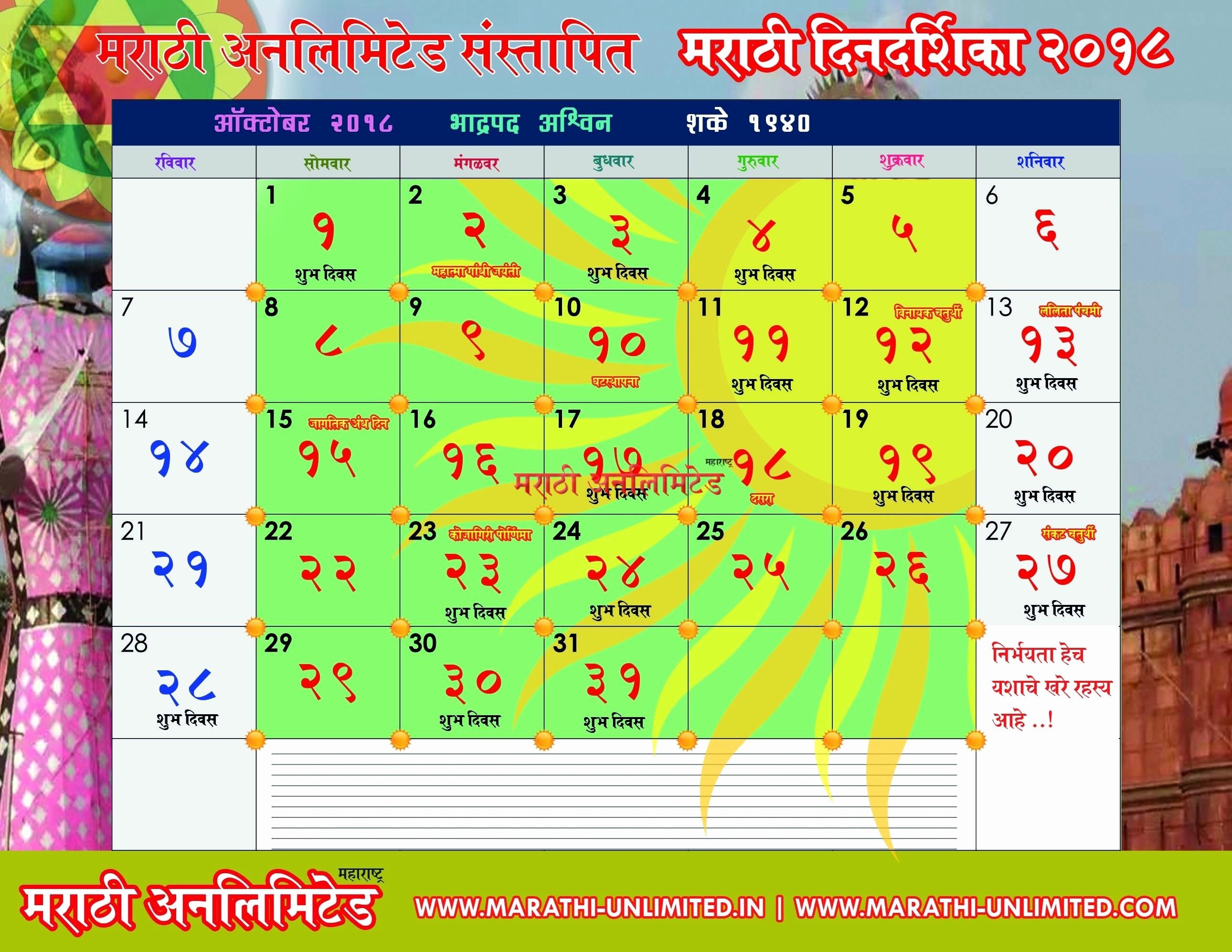 2019 · Kalnirnay Marathi Calendar February 2018 Urgupkapookco